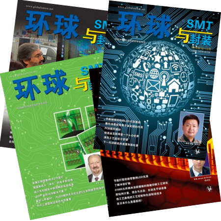 china-product-global-smt-and-packaging